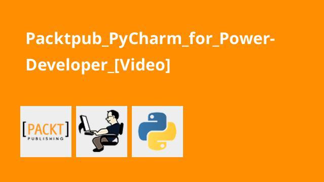 آموزشPyCharm برای توسعه دهندگان